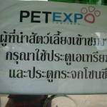 Pet Expo entrance